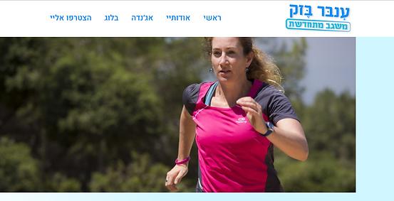 ענבר צילום דף אתר.png