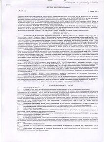 Договор ипотеки заемщик + залогодатель.j