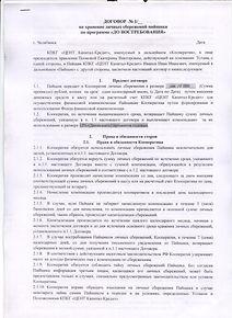 Договор о передачи личных сбережений (до