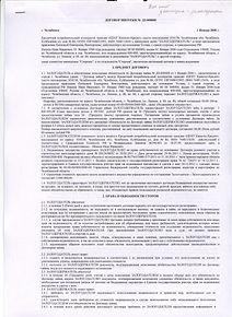 Договор ипотеки.jpg