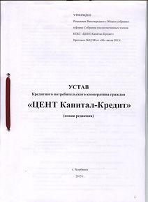 Устав Цент-Капитал Кредит.jpg