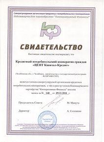 Членство СРО Кооперативные финансы.jpg