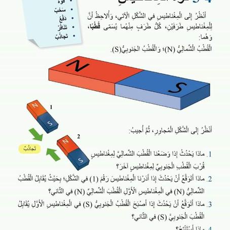 التعلم عن بعد : جزء من الدروس وتفاعل الطلاب مادة العلوم (الصف الأول)