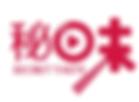 秘味logo.png