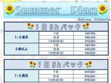 夏休み⭐︎保育