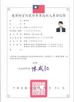 室內裝修專業技術人員登記證 001.jpg