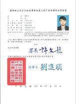 公安檢查人(設備類) 001.jpg