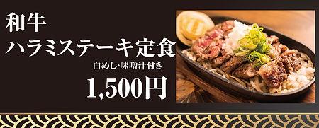 和牛ハラミステーキ定食.jpg