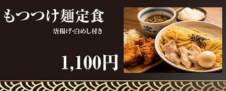 もつつけ麺定食.jpg