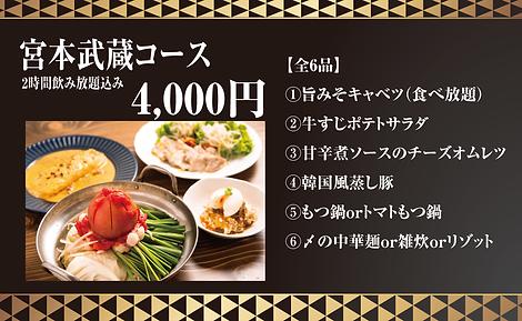 宮本武蔵コース.png