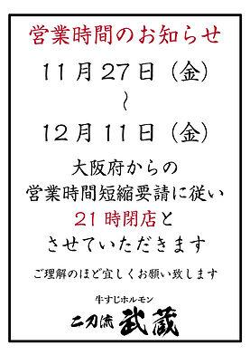 二刀流武蔵---営業時間短縮のお知らせ11.jpg