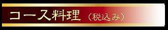 コースメニューバナー (2).png