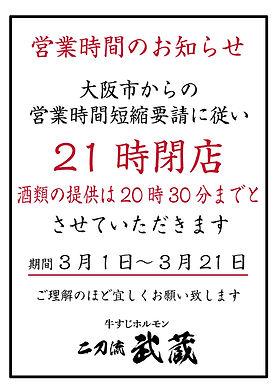 二刀流武蔵---営業時間短縮のお知らせ.jpg