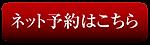ネット予約アイコン.png