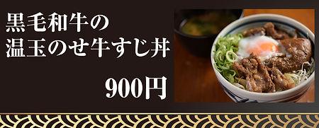 黒毛和牛の温玉のせ牛すじ丼.jpg