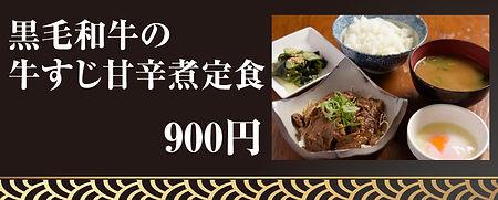 黒毛和牛の牛すじ甘辛煮定食.jpg