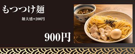 もつつけ麺.jpg