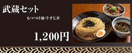 武蔵セット.jpg