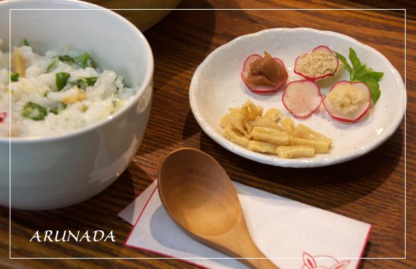 seven herb rice porridge