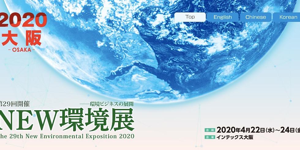 2020NEW環境展に出展します