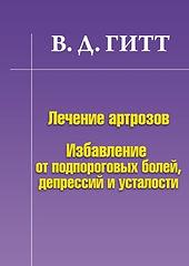 lechenie_artrozov.jpg