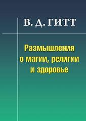 razmyshleniya_o_magii_religii_i_zdorove.