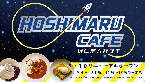 ほしまるカフェ、リニューアルオープン!