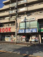 梶が谷文教堂書店