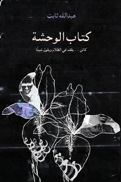 كتاب الوحشة - عبدالله ثابت