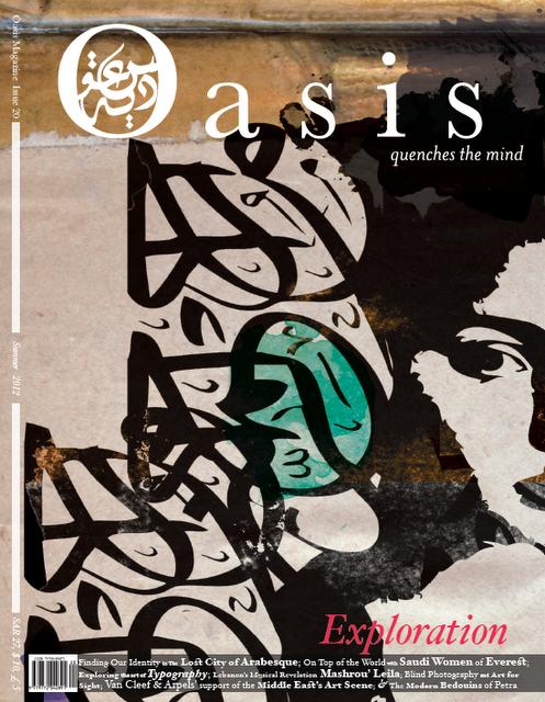 Lina Amer - OasisMag