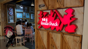 Happy 12th Birthday Noodle Shack 🎂