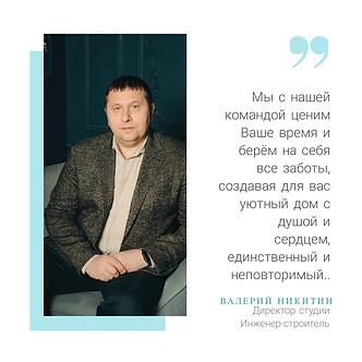 Никитин Валерий - инженер-строитель