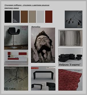 Стилевая подборка для дизайн-проекта