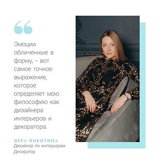 Никитина Вера - дизайнер интерьеров, декоратор