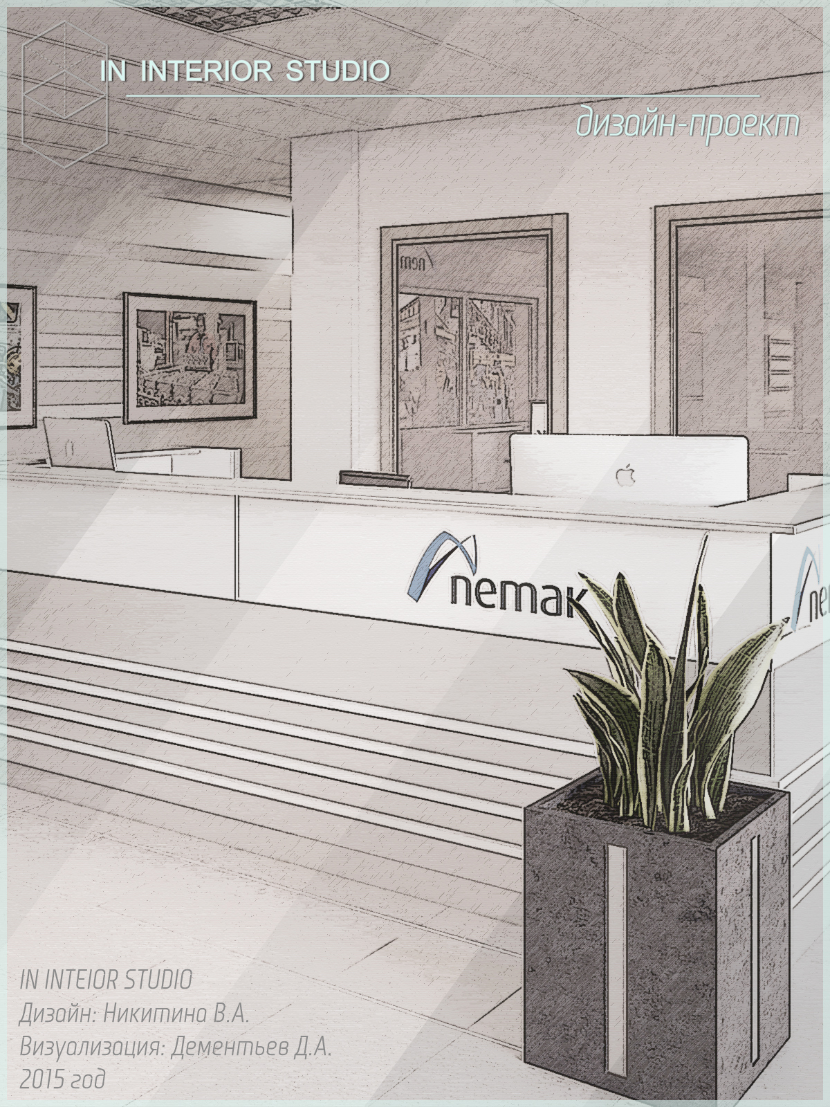 Офисы завода Nemak