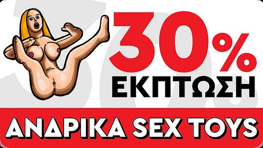 men-sex-toys.png