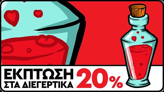 diegertika-ekptosi.png