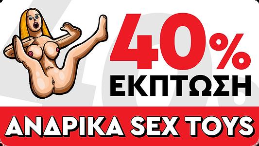 mens-sex-toys.png
