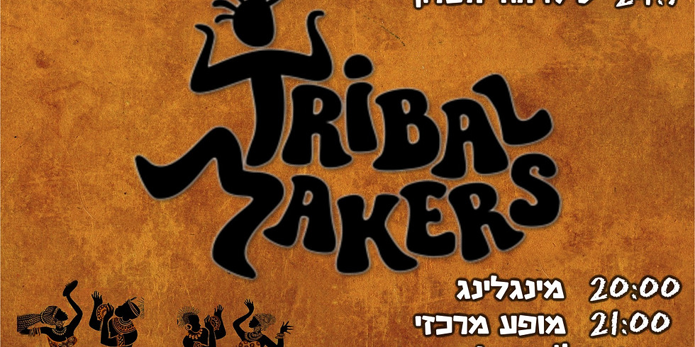 TRIBAL MAKERS -הופעה