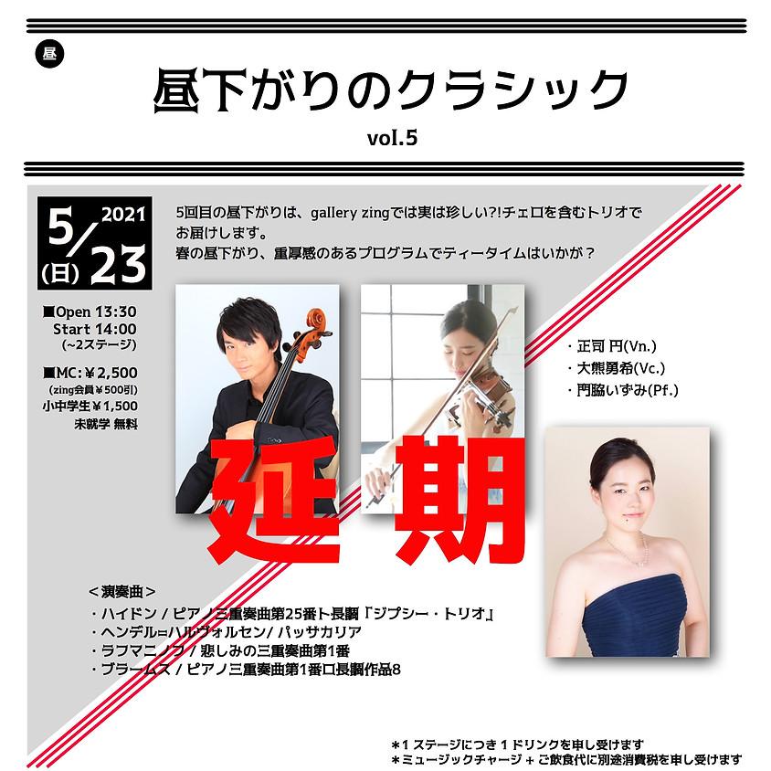 <延期>昼下がりのクラシック vol.5
