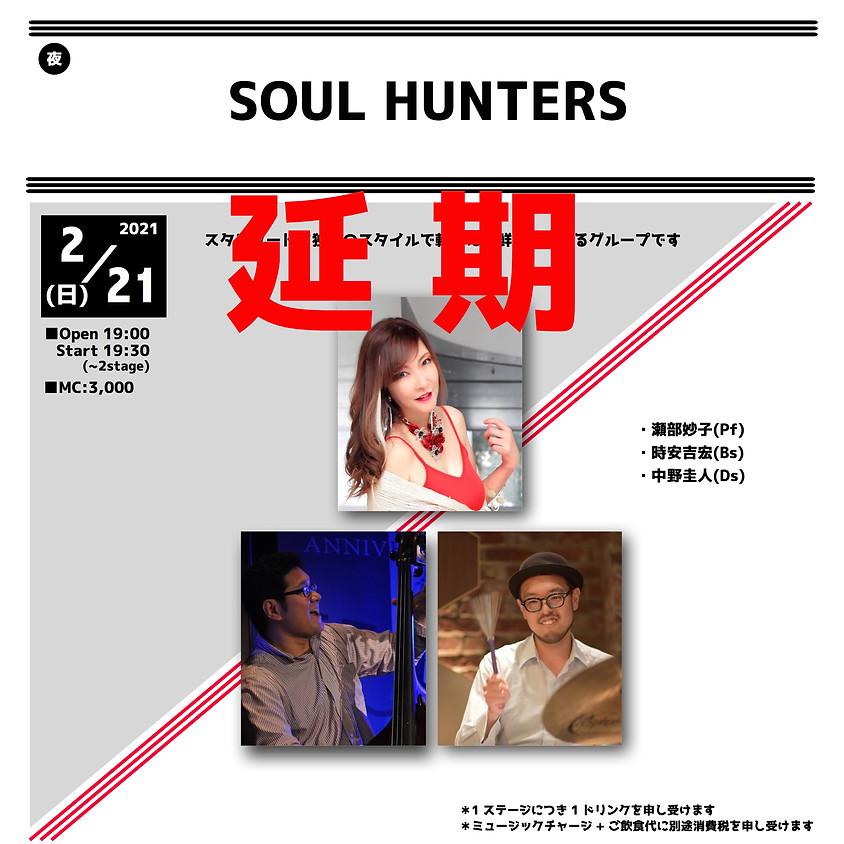 <延期>Soul Hunters