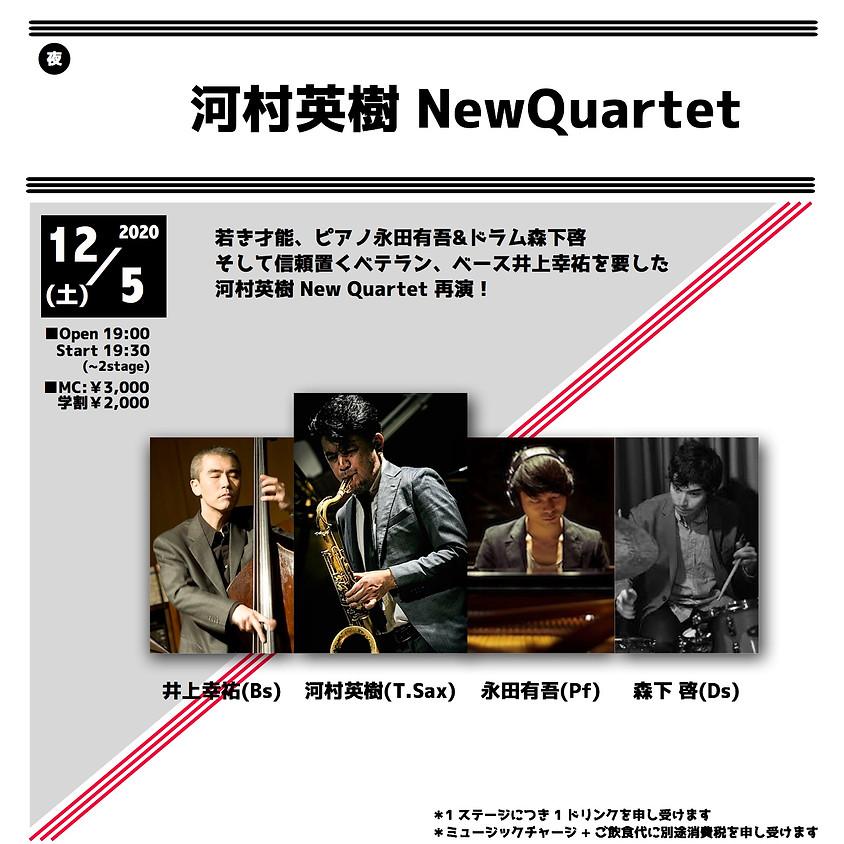 河村英樹New Quartet