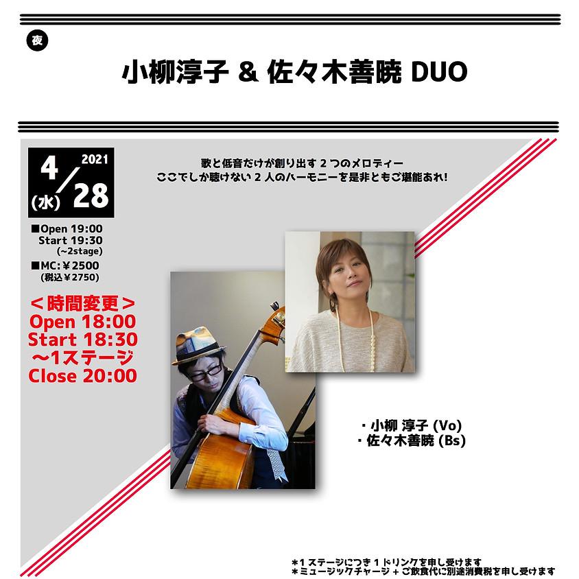 <時間変更>小柳淳子&佐々木善暁Duo