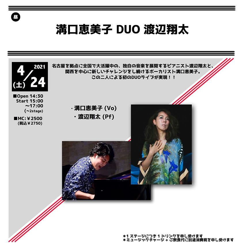 溝口恵美子×渡辺翔太 Duo