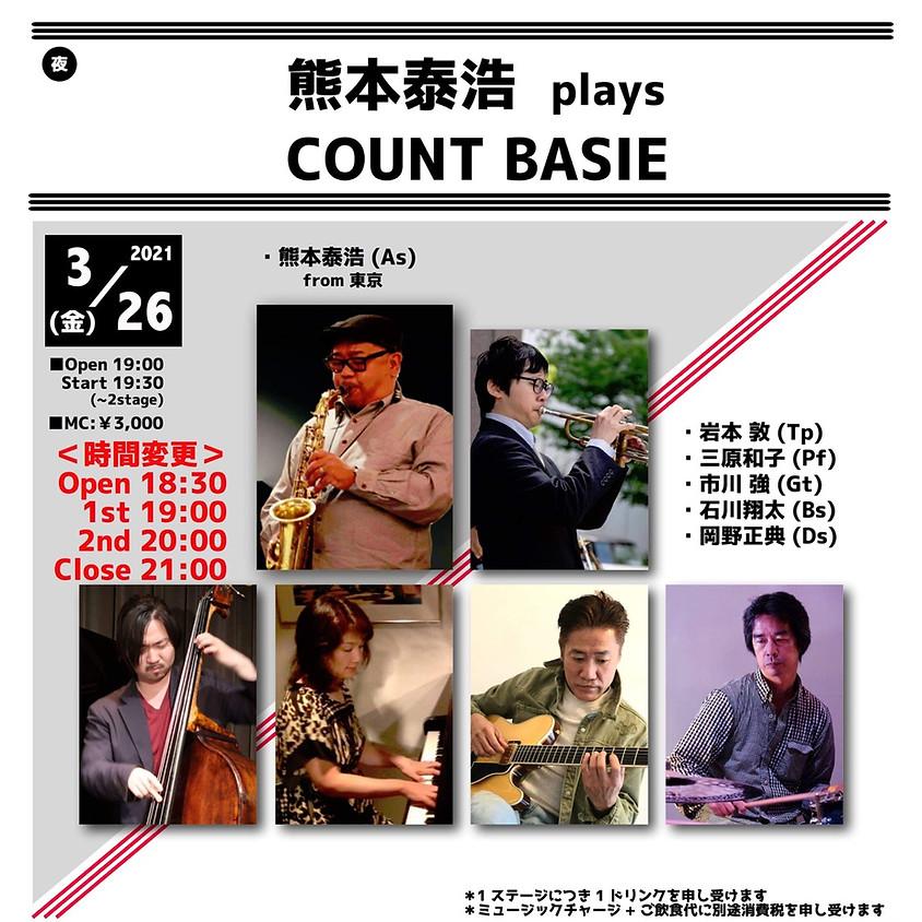 <時間変更>熊本泰浩 plays COUNT BASIE