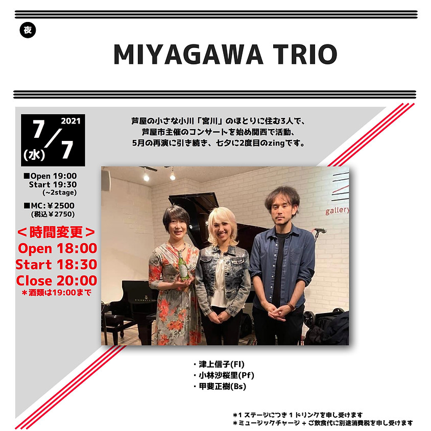 <時間変更>MIYAGAWA TRIO