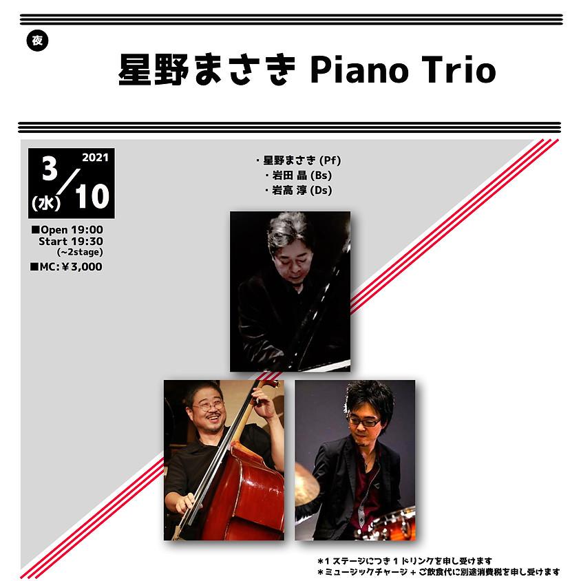 <時間変更>星野まさき Piano Trio