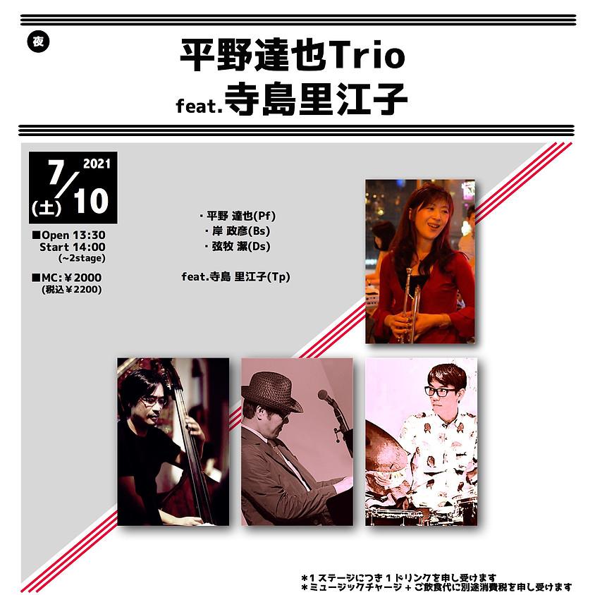 平野達也Trio feat.寺島里江子 (1)