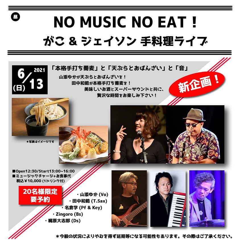 NO MUSIC NO EAT ! がこ & ジェイソン 手料理ライブ