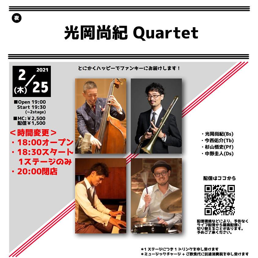 <時間変更>光岡尚紀Quartet